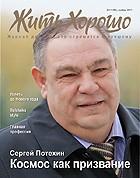 Жить Хорошо №11 (59), ноябрь 2011