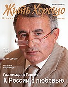 Жить Хорошо №10 (58), октябрь 2011
