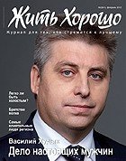 Жить Хорошо №2 (61), февраль 2012
