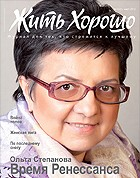 Жить Хорошо №3 (62), март 2012
