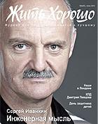 Жить Хорошо №6 (65), июнь 2012