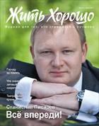 Жить Хорошо №6 (54), июнь 2011