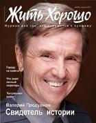 Жить Хорошо №4 (52), апрель 2011
