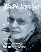 Жить Хорошо №3 (51), март 2011