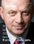 Жить Хорошо №2 (50), февраль 2011