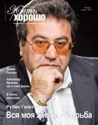 Жить Хорошо №11 (48), ноябрь 2010