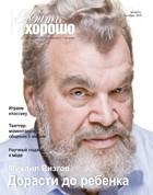 Жить Хорошо №10 (47), октябрь 2010