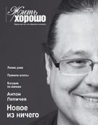 Жить Хорошо №7 (44), июль 2010