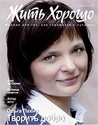 Жить Хорошо №7 (66), июль 2012