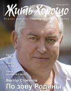 Жить Хорошо №8 (67), август 2012
