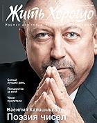 Жить Хорошо №9 (68), сентябрь 2012