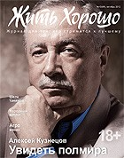 Жить Хорошо №10 (69), октябрь 2012