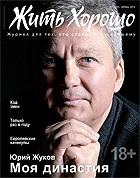 Жить Хорошо, №11 (70), ноябрь 2012