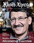 Жить Хорошо №12 (71), декабрь-январь 2012/2013
