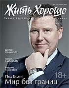 Жить Хорошо №2 (72), февраль 2013