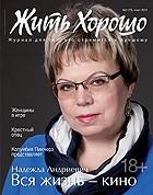 Жить Хорошо №3 (73), март 2013