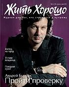 Жить Хорошо №4-5 (74), апрель-май 2013