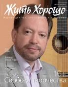 Жить Хорошо №6 (75), июнь 2013